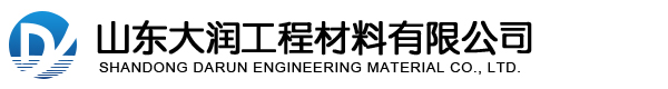 山东大润工程材料有限公司